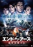 エンド・オブ・アース [DVD]