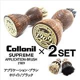 ≪2個セット≫ コロニル1909 アプリケーションブラシ 馬毛 セット販売 (ブラック×ホワイト)