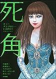 ホラーアンソロジーcomic 死角 (comic死角)