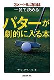 パターが劇的に入る本 3メートル以内は一発で決める! ライフエキスパートのゴルフ