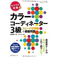 ラクラク突破のカラーコーディネーター3級スピード学習帳