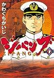 ジパング(17) (モーニングコミックス)