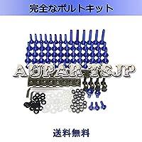 AUPARTSJP フルオートバイフェアリングボルトキット川崎 ZX6R 2013-2017 13 14 15 16 17 新しいボディネジアルミファスナーハードウェアクリップ (青)