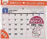 高橋 2018年 カレンダー 壁掛け B5 E92 画像