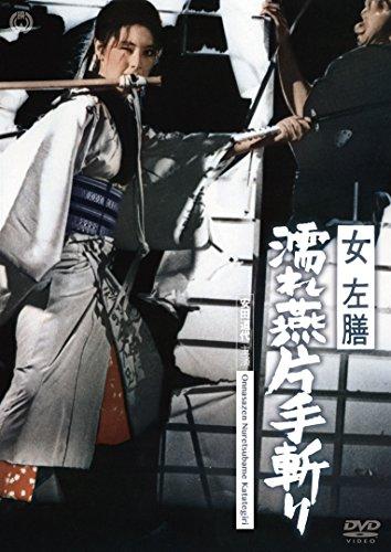 女左膳 濡れ燕片手斬り [DVD]