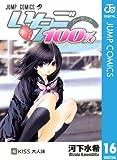 いちご100% モノクロ版 16 (ジャンプコミックスDIGITAL)