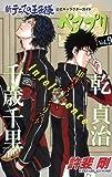 ペアプリ Vol.9 新テニスの王子様 公式キャラクターガイド (ジャンプコミックス)