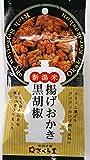 新潟米菓 さくら堂 リッチセレクション 揚げおかき黒こしょう 30g×12個