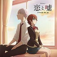 TVアニメ「恋と嘘」ドラマCD 第1巻