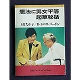 憲法に男女平等起草秘話 (岩波ブックレット (No.400))