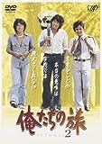 俺たちの旅 VOL.2[DVD]
