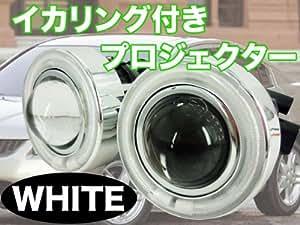 H3プロジェクター+CCFLイカリング白フォグランプ■55Wハロゲン