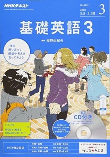 NHKラジオ 基礎英語3 CD付き 2018年3月号 [雑誌] (NHKテキスト) 発売日