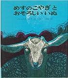 めすのこやぎとおそろしいいぬ (1976年)