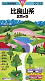 山と高原地図 比良山系 武奈ヶ岳 2016 (登山地図 | マップル)