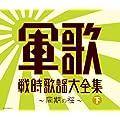 決定盤 軍歌戦時歌謡大全集(下) ~同期の桜~