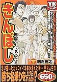 きんぼし 四股ふんじゃった編 (ヤングキングベスト廉価版コミック)
