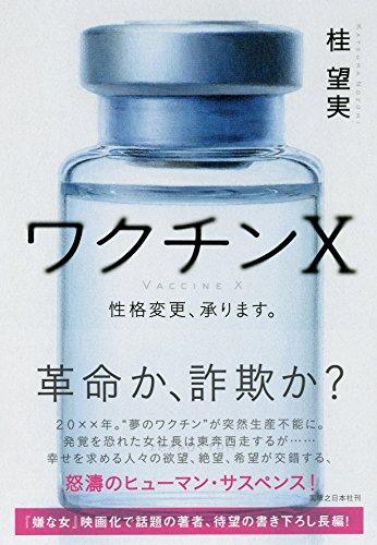 ワクチンX(エックス)の詳細を見る