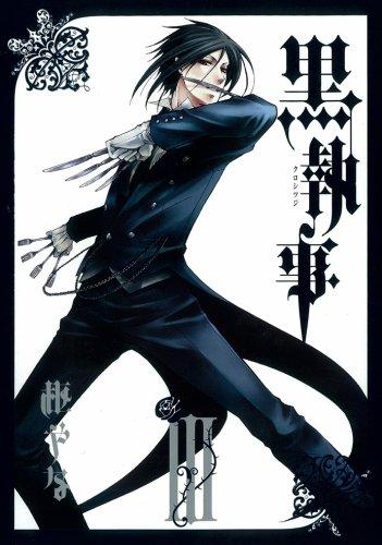 黒執事 3 (Gファンタジーコミックス)の詳細を見る