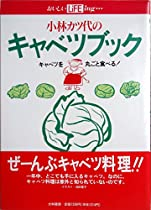 小林カツ代のキャベツブック―キャベツを丸ごと食べる! (おいしいLiFEing…)
