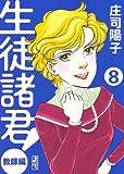 生徒諸君! 教師編(8) (講談社漫画文庫)
