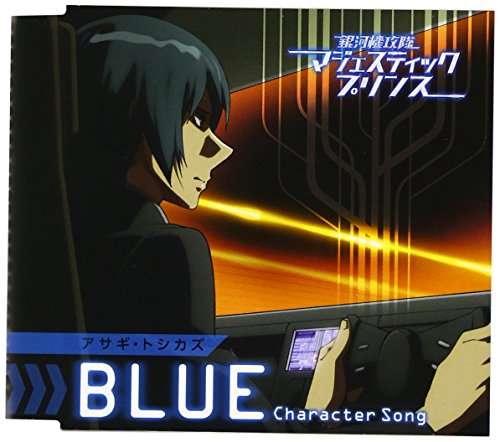 銀河機攻隊マジェスティックプリンス キャラクターソング BLUE