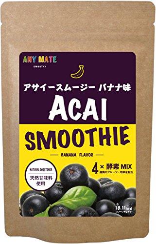 アサイースムージー バナナ味 粉末 1ヵ月(150g)