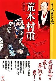 荒木村重 (シリーズ・実像に迫る10)