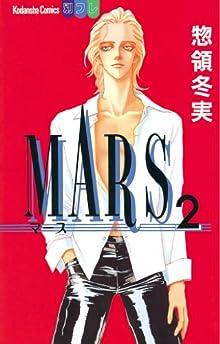 MARS(2) (別冊フレンドコミックス)