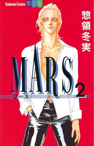 MARS(2) (別冊フレンドコミックス)の詳細を見る