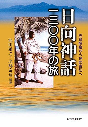 日向神話 千三百年の旅 天孫降臨から神武東征へ (みやざき文庫106)