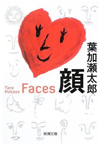 顔―Faces (新潮文庫)の詳細を見る