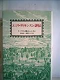 エミリ・ディキンスン評伝 (1985年)