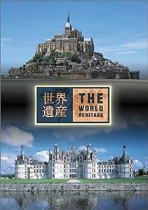 世界遺産 フランス編 [DVD]