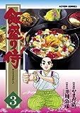 飯盛り侍 : 3 (アクションコミックス)
