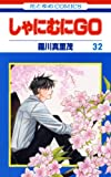 しゃにむにGO 32 (花とゆめコミックス)