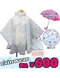 98759S/ジップコーポレーション/[RAIN PONCHO LADY'S]レインポンチョ/レディースサイズ(フラワー?パープル)/大人/通勤/お買い物/雨/梅雨/レインコート/プレゼント/ギフト/