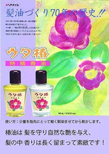 ウタ椿 香油 (黄) 95mL