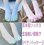 五本指ソックス 五指短い筒靴下 レディーススソックス 綿 吸汗 通気 フリーサイズ(22cm-25cmに適用)女性秋冬季適用 3ペア/パッケージ
