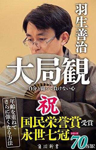 大局観  自分と闘って負けない心 (角川oneテーマ21)