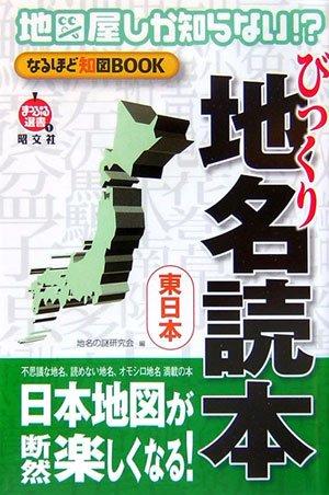 地図屋しか知らない!?なるほど知図BOOK びっくり地名読本 東日本 (まっぷる選書)の詳細を見る