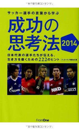 サッカー選手の言葉から学ぶ成功の思考法2014 日本代表の選手たちが伝える、生き方を磨くための222のヒントの詳細を見る