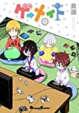 ゲーメイト(1) (電撃コミックスEX)