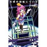 天体の回転について (ハヤカワSFシリーズ・Jコレクション)
