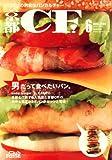 京都 CF (シーエフ) 2008年 06月号 [雑誌]