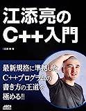 江添亮のC++入門