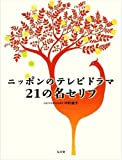 cover of ニッポンのテレビドラマ 21の名セリフ