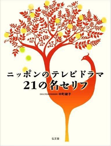 ニッポンのテレビドラマ 21の名セリフの詳細を見る