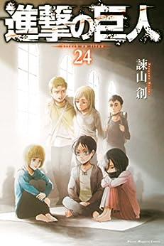 [諫山創]の進撃の巨人(24) (週刊少年マガジンコミックス)
