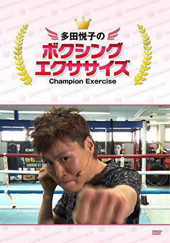 多田悦子のボクシングエクササイズ [DVD]